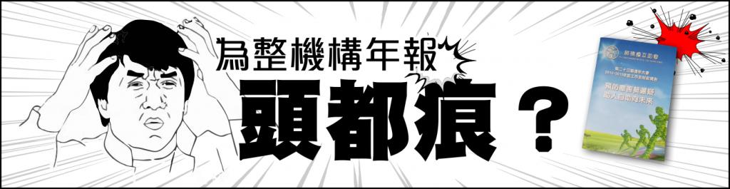 成龍頭痕_1347x347