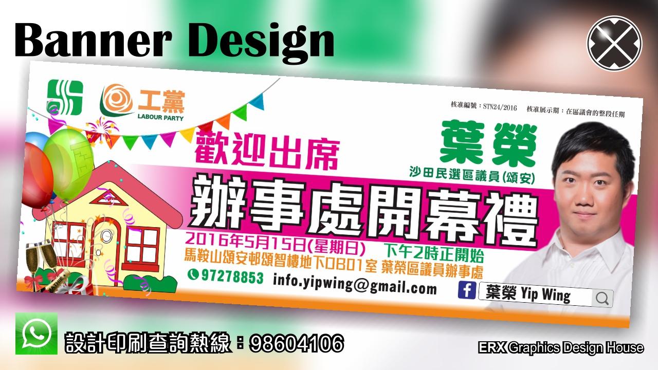 Banner設計:葉榮辦事處開張
