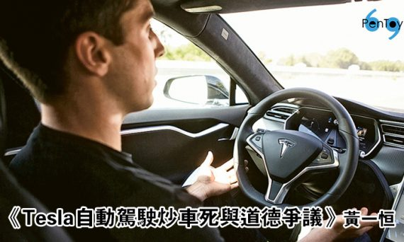 Tesla自動駕駛炒車死與道德爭議|黃一恒