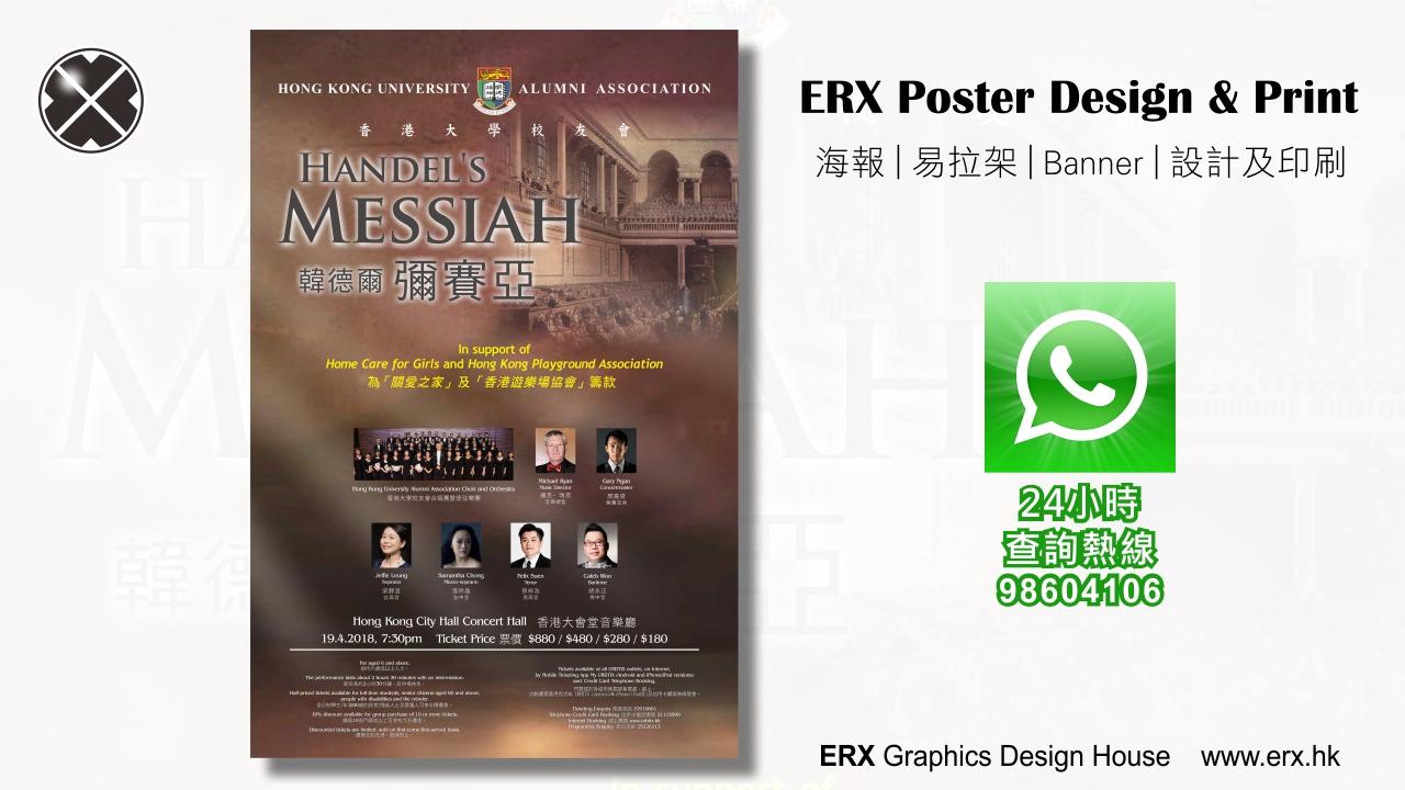 音樂會海報設計:香港大學校友會合唱團(韓德爾彌賽亞)