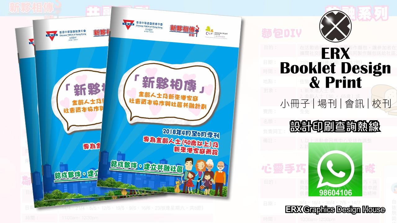 小冊子設計:社福計劃騎馬釘書刊