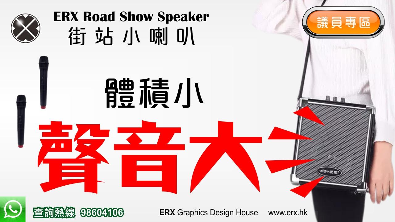 RoadshowSpeaker(1280x720)
