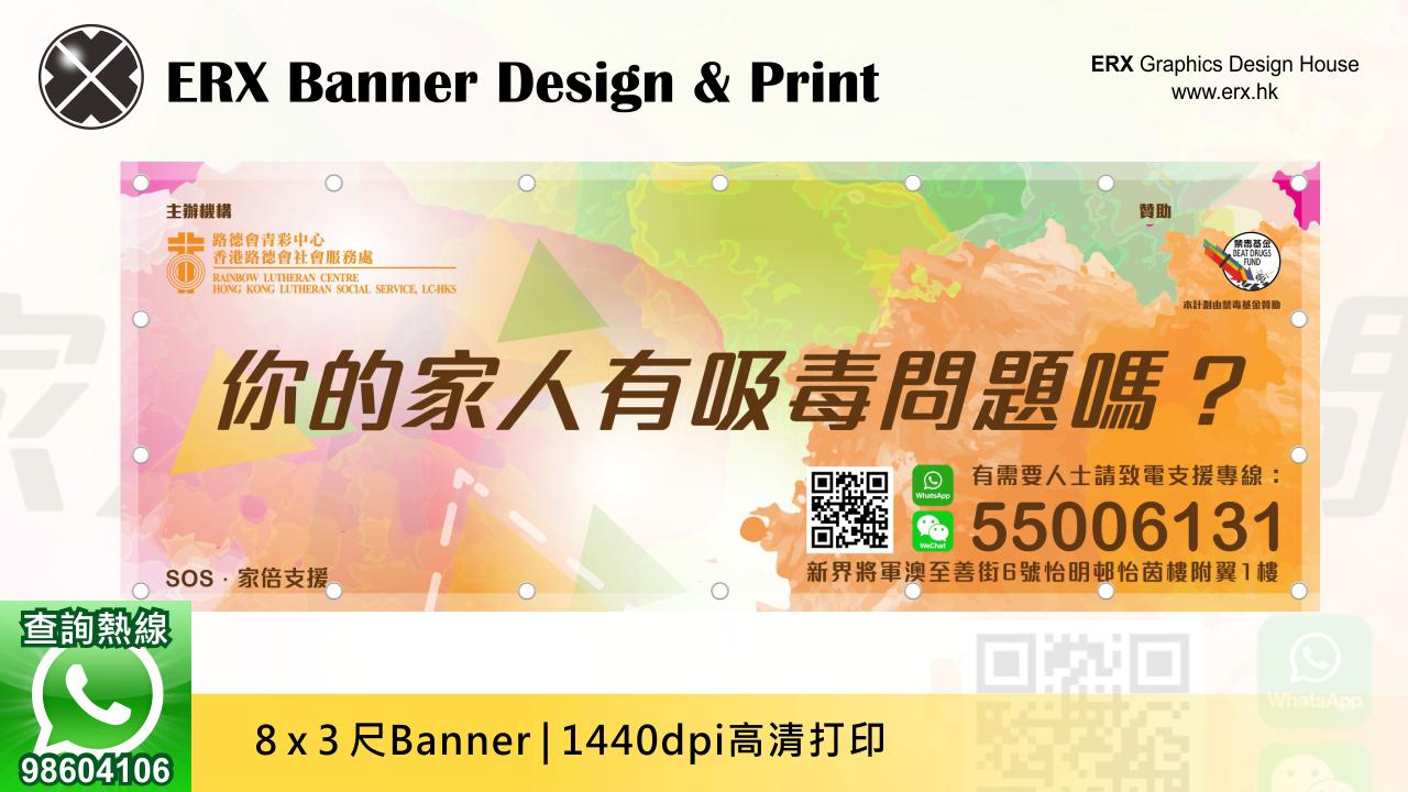 Banner設計及印刷:路德會@吸毒家庭支援