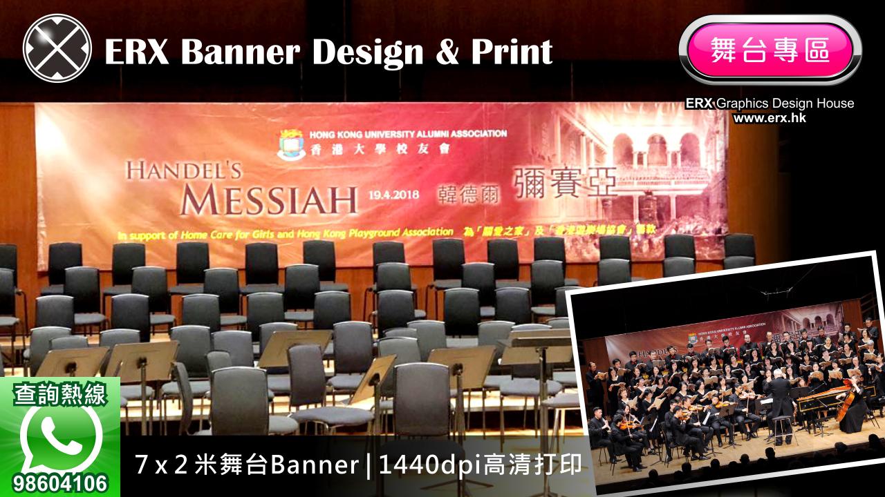 Banner設計及印刷:香港大學校友會合唱團(韓德爾彌賽亞)